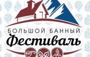 Большой банный фестиваль в Сочи