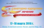 17-18 марта 2016 г. Москва. II Международный конгресс «САНАТОРНО-КУРОРТНОЕ ЛЕЧЕНИЕ»